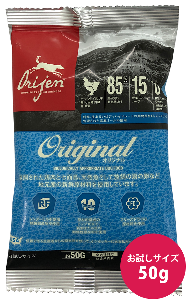 オリジン オリジナル【お試し用少量フード】