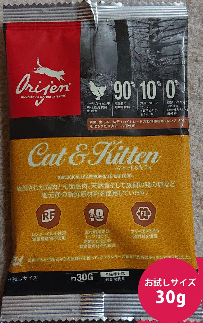 オリジン キャット&キトゥン【お試し用少量フード】