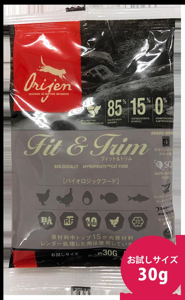 オリジン フィット&トリム キャット【お試し用少量フード】